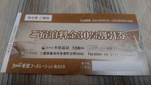 ◆即決◆送料無料◆東建コーポレーション 株主優待 ホテル多度温泉 宿泊料金30%割引券 (5枚)