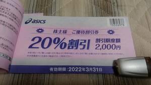 ◆即決◆送料無料◆アシックス 株主優待券 20%引10枚 + オンラインストア25%割引クーポン
