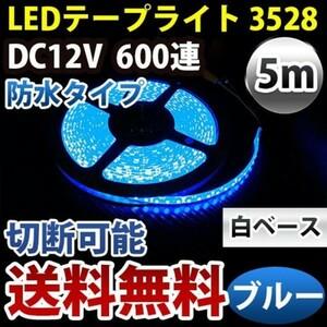 送料無料 DD42 12V LEDテープライト防水 600連 5m 3528SMD ブルー 青 LEDテープ 正面発光 カット可 白ベース