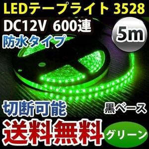 送料無料 DD49 12V LEDテープライト 黒ベース 600連 5m 3528SMD グリーン 緑 LEDテープ 正面発光 カット可