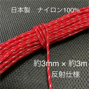 新品 日本製 パラコード ハンドメイド 3mm 約3m ナイロン 反射仕様 匿名 反射材入り ガイロープ