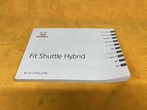 【2012年(平成24年)5月 ホンダ フィットシャトルハイブリッド HONDA Fit Shuttle Hybrid オーナーズマニュアル 取扱説明書 取説 GP GG】