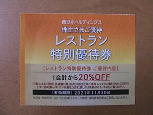 ★西武株主優待 レストラン 特別優待券 20%OFF券★送料63円から