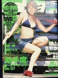 sabra」20号 HD DVD DVD未開封 DOAX2 吉岡美穂 小林恵美 愛衣 ほしのあき 優木まおみ 吉野紗香 滝ありさ 熊田曜子