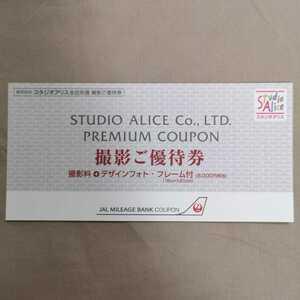 スタジオアリス 撮影ご優待券(8,000円相当)JAL