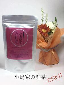 【送料込み】アイスティーが美味しい~「小島家の紅茶」デビュー!小島令子さんプロデュース オリジナルブランド 60gアルミ袋 ⑤