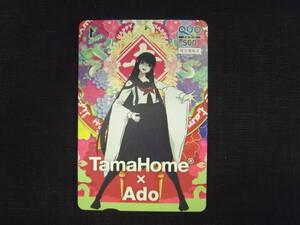 【QUO】Tamahome×Ado クオカード 500円 未使用 株主様限定 非売品!!