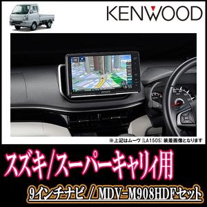 3年保証付 スーパーキャリィ(R1/9~現在)専用 ケンウッド/MDV-M908HDF フローティング9インチナビ+取付キット(2021年モデル)