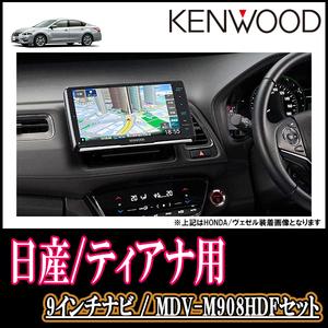 3年保証付 ティアナ(H26/2~R1/12)専用 ケンウッド/MDV-M908HDF フローティング9インチナビ+取付キット(2021年モデル)