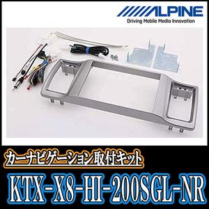 ハイエース/レジアスエース(スーパーGL標準ボディ)用 アルパイン/KTX-X8-HI-200SGL-NR 8型カーナビ ビッグX取付けキット