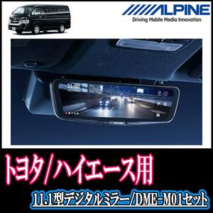 ハイエース(6型・R2/5~現在)専用 11.1型デジタルミラーセット ALPINE/DME-M01+取付キット (正規販売店のデイパークス)