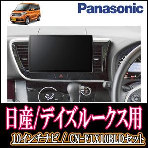 (ナビ在庫有) デイズルークス&ハイウェイスター(H26/2~R2/3)専用セット Panasonic/CN-F1X10BLD 10インチナビ(ブルーレイ視聴可)