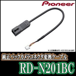 ノート(H24/9~R2/12・バックビューモニター付車)用 パイオニア/RD-N201BC サイバー/楽ナビ(910/710系) 純正バックカメラ変換ケーブル