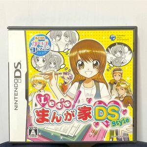 ニンテンドーDSソフト Let'sまんが家DS style