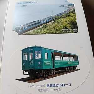 オレンジカード JR四国