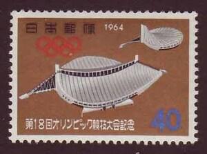 1964年 東京オリンピック 室内競技場 40円 未使用 NH