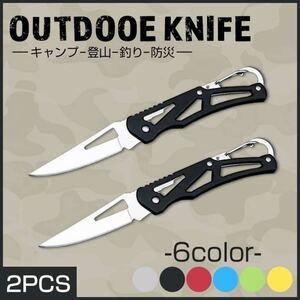 【アウトドアに最適】カラビナ折りたたみナイフ・黒色・3本セット 釣り キャンプ サバイバル