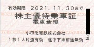 即決◇小田急電鉄株主優待乗車証 2021.11.30まで有効