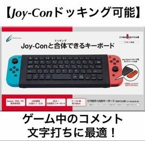 Joy-Conドッキング可能 CYBER Gadget CY-NSUSKB-BK