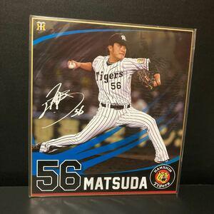 阪神タイガース 松田遼馬 選手フォトサイン色紙 グッズ 野球選手 選手 色紙 複製 プリントサイン色紙