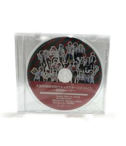 CD ACTORS Drama Edition 天翔学園修学旅行キャラクターコメントCD 就寝前トーク アニメイト連動購入特典