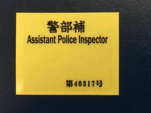 証票・警部補・警察証票・証票ステッカー・警察手帳