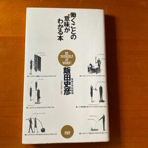 働くことの意味がわかる本/飯田史彦 (著者)