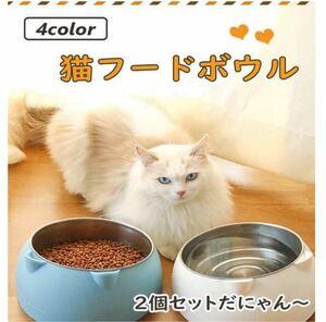ペット用 フードボウル 2個セット 食器 餌入れ ねこ ネコ ペット