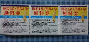 ファーストフード てんや 天丼 海老天 無料券 割引券 クーポン セット 9/30 送料¥63 他券の同封可。