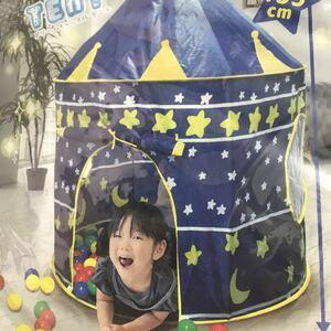 ドリームキャッスルテント テント 青 子供部屋に 秘密基地 BIGサイズ 高さ135cm ボールは付属してません。 新品 未使用品 未開封品