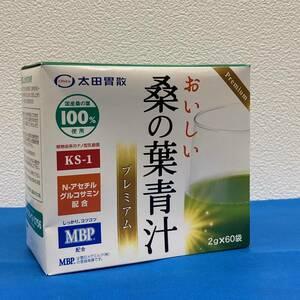 【2225g】 太田胃散 おいしい 桑の葉青汁 プレミアム ( Premium ) 120g(2g×+60袋) 未開封 賞味期限2022/01/