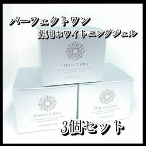 ★新品★パーフェクトワン 薬用ホワイトニングジェル 75g×3個セット