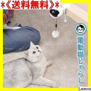 《送料無料》 猫じゃらし 電動ねこじゃらし 猫のおもちゃ ボール 猫 策 運動不足解消 ペット玩具 毛玉 ねこ用品 ペット用品 7