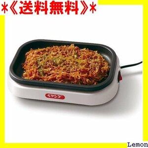 《送料無料》 ライソン 焼きペヤングメーカー LITHON KDEG ットプレ ペヤングのアレンジレシピ アレンジペヤング 20