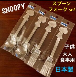 スヌーピー スプーン & フォーク セット 日本製