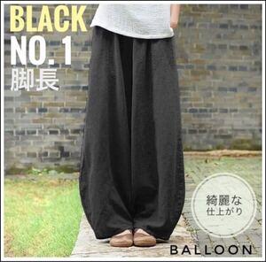 ワイド パンツ バルーン balloon pants wide 綿 麻 アジアン