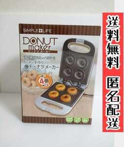 [ 送料無料 匿名配送 ] ドーナツメーカー かんたん手作り 1度に4個焼ける! 油で揚げないからヘルシー! 親子でお菓子づくり 時短 朝食