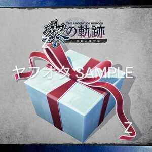 PS4 英雄伝説 黎の軌跡 限定 特典 スプリガンからの贈り物B DLC アイテム ダウンロードコード プロダクトコード シリアルコード