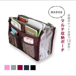 《大人気》大容量☆マルチ収納バッグインバッグ【グレー】