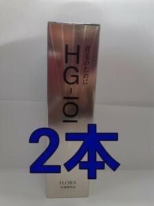 HG-101 150ml 2個 植物性育毛剤 フローラ