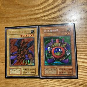 遊戯王 メテオドラゴン 時の魔術師