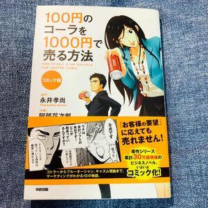 100円のコーラーを1000円で売る方法 本