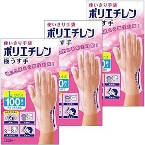 新品◎【まとめ買い】使いきり手袋◆ポリエチレン◆極うす手◆Lサイズ◆半透明◆100枚×3個◆使い捨て◆食品衛生法適合