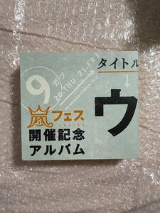 嵐 CD ウラ嵐マニア 嵐フェス アラフェス ウラアラシマニア アルバム