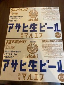 アサヒ生ビール マルエフ 350ml 24本 2ケース  人気商品  復活の生