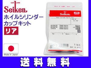 サンバー S201J S201H S211J S211H H24.04~H26.08 リア カップキット 制研化学工業 ネコポス 送料無料