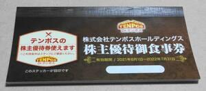 ★テンポスホールディングス 株主優待券8000円分 ★期限:2022年7月31日