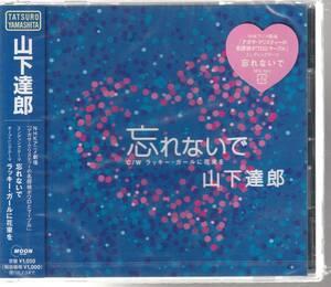山下 達郎 さん 「忘れないで/ラッキーガールに花束を」 CD 未使用・未開封