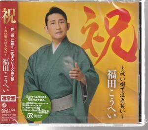 福田 こうへい さん 「祝~祝い唄で泣き笑い~」 通常盤 CD 未使用・未開封