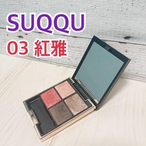 SUQQU デザイニング カラー アイズ 03 紅雅